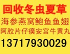 江苏省高价回收冬虫夏草回收海参回收阿胶回收燕窝