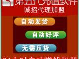 全国话费充值 中国联通 中国电信 中国移动第五代充值软件代理商