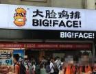 郑州大脸鸡排加盟费多少钱 怎样加盟大脸鸡排