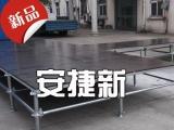 安捷新舞台设备厂 舞台设备厂家直销批发钢铁舞