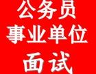 2016邛崃/简阳事业单位培训机构哪家强