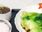【杭州营养中式快餐加盟】加盟费用/项目详情