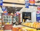 米斯韦尔蛋糕店加盟大品牌实力联盟