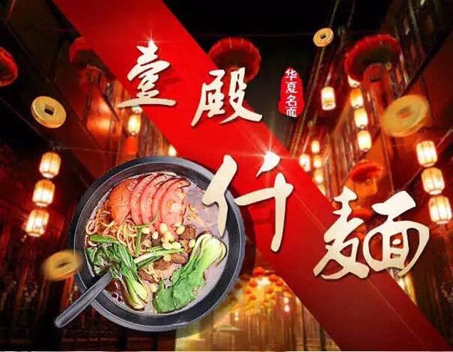 酸菜鱼面馆加盟