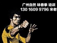 广州白云区咏春拳培训 武术培训