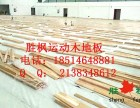 山东淄博体育运动木地板批发