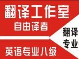 自由译者团队翻译工作室 专业 快捷 实惠
