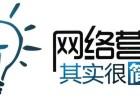 天津淘宝电商培训,淘宝运营培训,电商推广,SEO