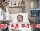 北京哪家医院治疗癫痫较权威 癫痫一点通APP