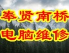 上海奉贤南桥电脑上门diy装机硬盘U盘数据恢复维修网络布线
