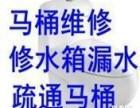 潍坊专业清洗管道疏通下水道维修水管马桶