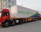 惠州到长沙物流专线-惠州到长沙物流公司-惠州到长沙货运专线
