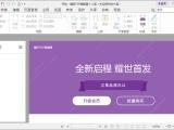 用PDF编辑器将图片转换成PDF文件的诀窍