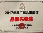 喜报 小狮贝恩荣获2017年度广东儿童服饰品牌先锋奖