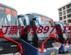 瑞安到邢台汽车 站内班车 18989775785团购更优惠