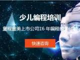杭州有几家少儿编程培训班-学费