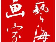 青岛崂山艺海专业美术培训 崂山区最好的美术培训学校艺海画室