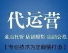 云南玉溪曲靖大理丽江地域  代运营1个月几多钱