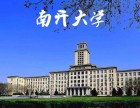 在职硕士 2018级南开大学金融学专业课程研修班招生简章