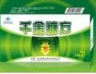 千金糖方软胶囊价格多少/价钱多少(贵么)多少钱 钱多少