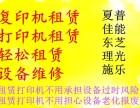 北京海淀复印机打印机租赁维修 耗材配送 硒鼓加粉销售