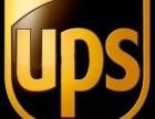 三里屯UPS快递服务公司朝阳区UPS营业站点联系电话
