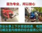 汉阳琴台大道小便池疏通,马桶蹲便疏通,下水道疏通