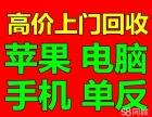 杭州二手手机上门回收笔记本相机苹果手机iPad步步高oppo