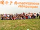南京团建 公司团建 拓展训练 春游 团队建设公司出游去哪