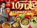 岳阳蒸美味养生馆加盟 1对1免费技术培训