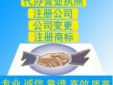廣州全市較低價較專業的公司注冊營業執照公司變更代理記帳