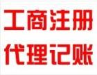 靖江代账公司 专业代理记账 纳税申报