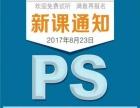 PS基础班 8月23日新课