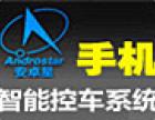 安卓星手机智能控车系统加盟