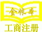 东莞市(金账本)事务所办理三证合一代理记账集群注册