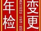 华南城注册公司代账找李梦申请进出口股权变更注销快