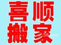 桂林叠彩区搬家公司-桂林喜顺搬家公司
