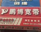 沈阳大东区鹏博宽带营业厅长城宽带客服电话安装