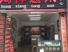 鸿祥通讯手机维修中心