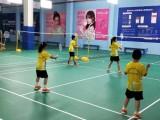 上海市嘉定区南翔镇青少年羽毛球培训5-18岁