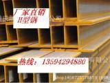 贵阳H型钢价格  库存大 莱钢钢厂一级代理商
