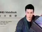 华为MateBook**