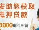 中国平安普惠公司2-1200万贷款信用免抵押利息低