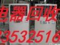 南通张师傅专业电器维修常年高价回收二手各类电器