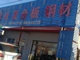 兴安盟扎赉特旗卖复合板的商家