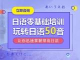 北京零基礎日語培訓,商務日語培訓,日語0-N2培訓
