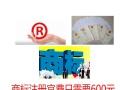 阜阳办理商标注册较新优惠政策600官费政府补贴