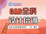 合肥CAD施工图设计速成培训,CAD培训,cad学习班