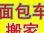 加长五菱宏光S#面包车搬家拉货#包车