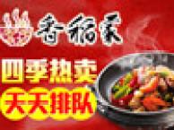 香稻家黄焖鸡米饭加盟